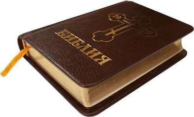 В каком виде до нас дошла Библия