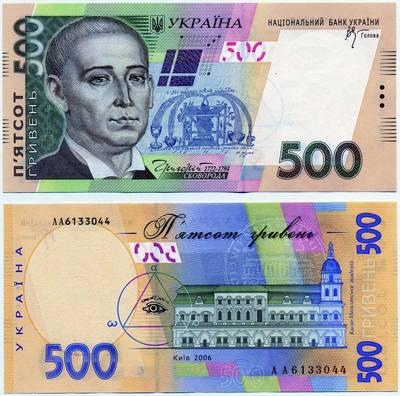 Масонские 500 гривен