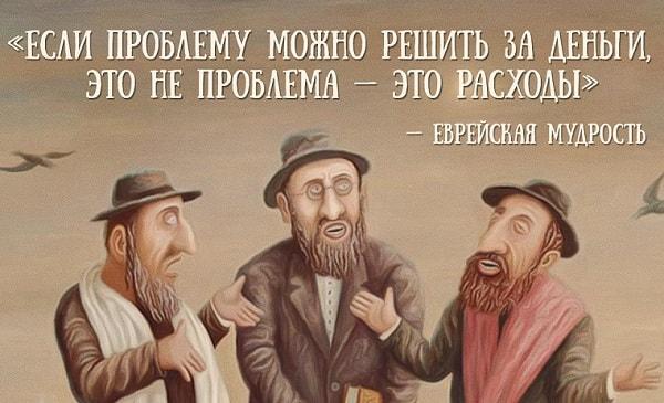 33 очень интересные еврейские пословицы