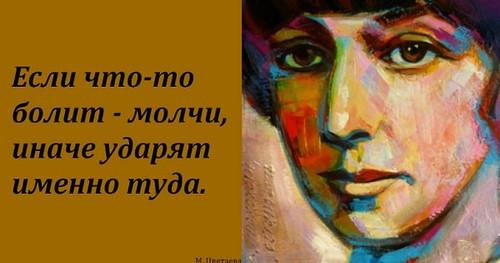 25 мудрых мыслей Марины Цветаевой